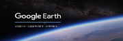 Google 地球浏览器版本支持主流浏览器,随时随地浏览世界