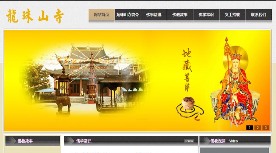 常州龙珠山寺